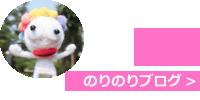 のりのりブログ